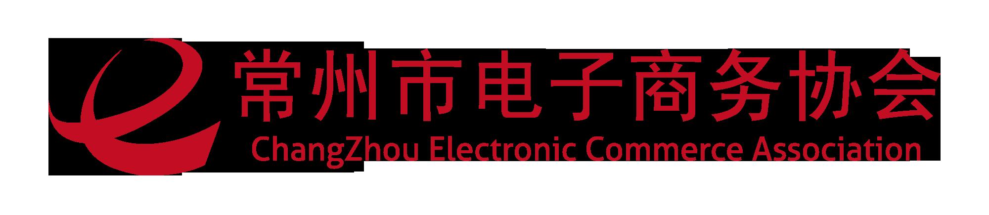 常州电商协会